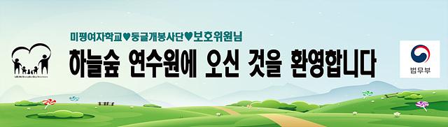 연수원 현수막.jpg