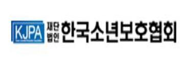 한국소년보호협회.jpg